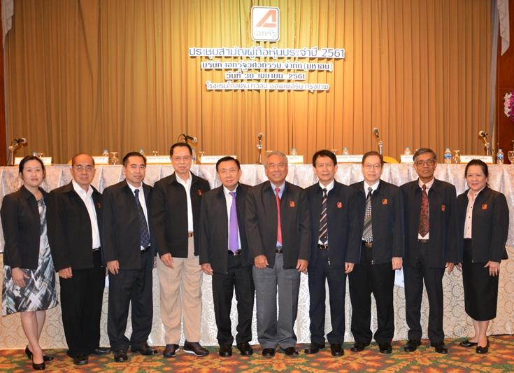 ประชุมสามัญผู้ถือหุ้น ประจำปี 2561