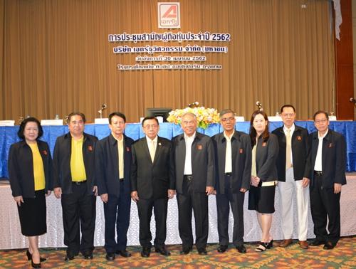 ประชุมสามัญผู้ถือหุ้น ประจำปี 2562